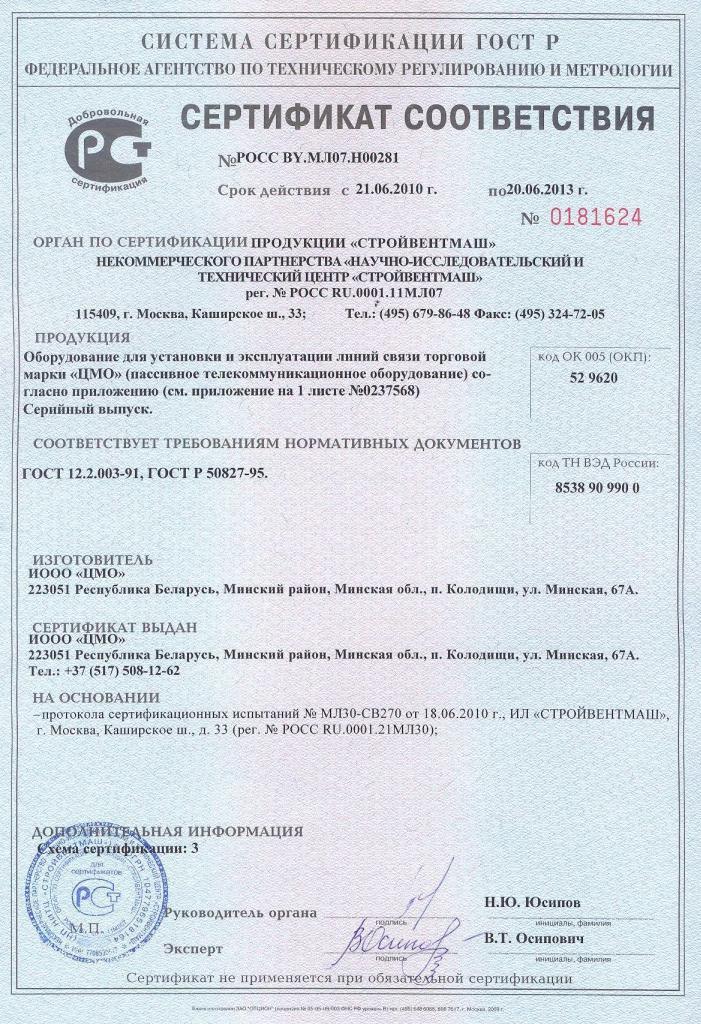 Сертификат РСТ ЦМО Стр1.jpg
