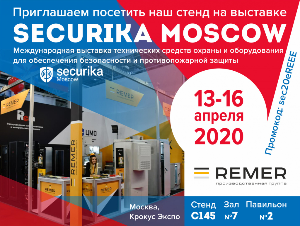 Securika Moscow 2020.jpg