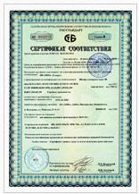 Сертификат соответствия СТБ пожарные шкафы.jpg