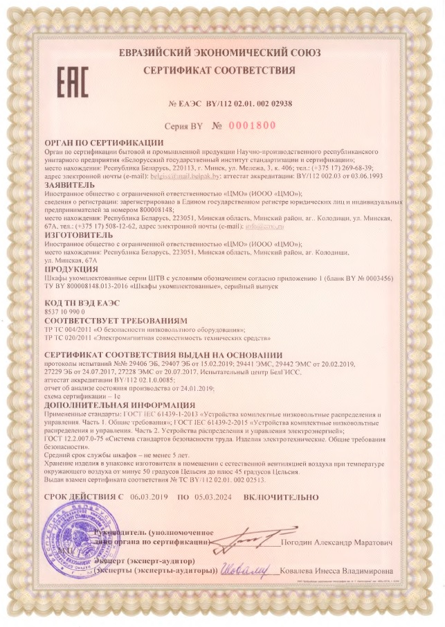 ШТВ-НЭ сертификат.jpg