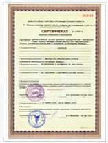 Сертификат Белорусской Торгово-промышленной палаты.jpg