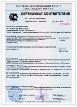 Сертификат соответствия РСТ (ШРН, ШТК, СТК, БТН, БОН, КНО).jpg