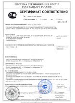 Сертификат соответствия РСТ (БР).jpg