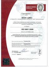 Сертификат ЦМО ISO 9001.jpg