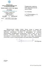 М Письмо ФАС.jpg