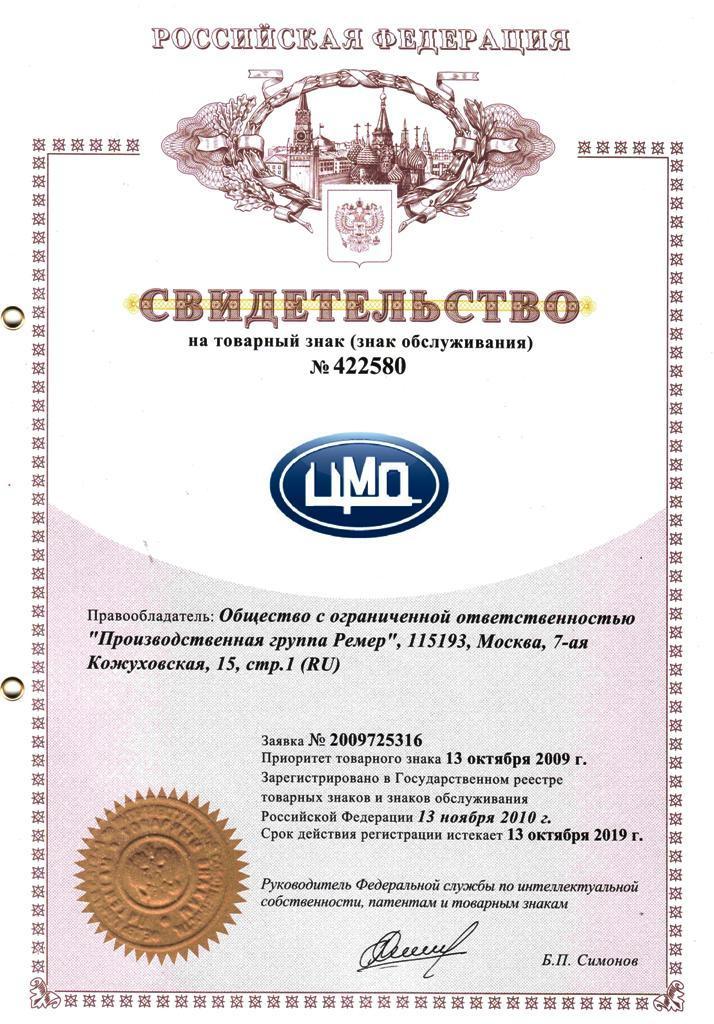 Свидетельство о регистрации ТМ ЦМО.jpg