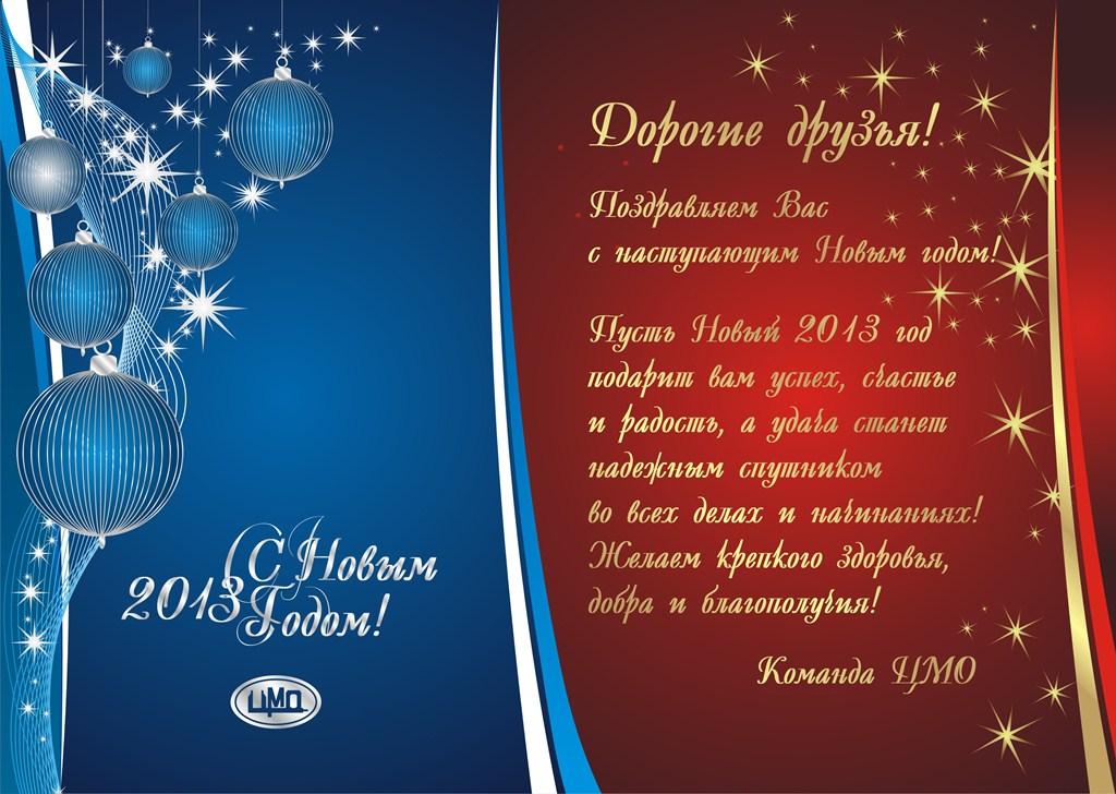 Поздравление всех с 2013 годом